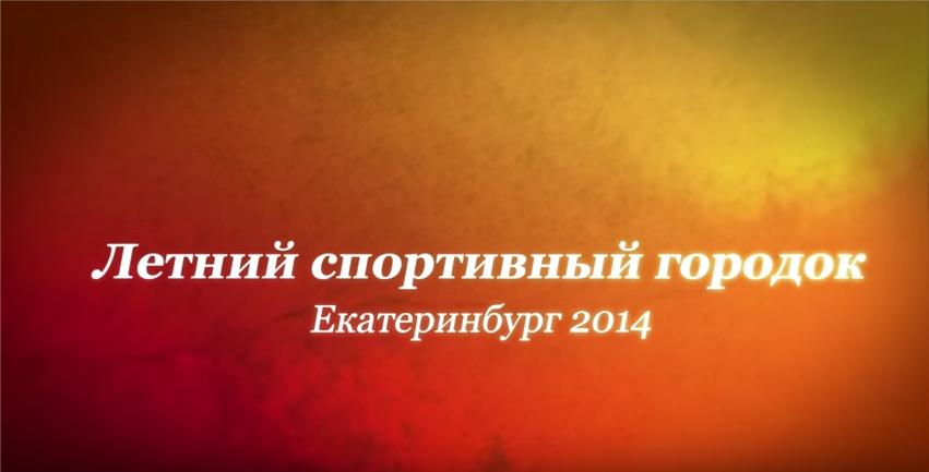 Летний спортивный городок, Екатеринбург 2014 (промо-ролик)